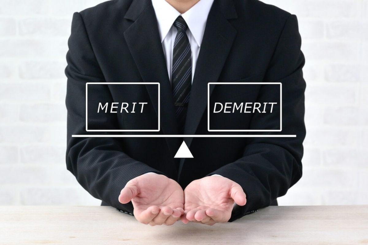 メリット・デメリットの両面提示の必要性